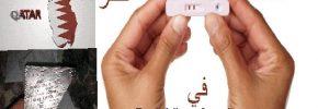 حبوب الاجهاض في قطر