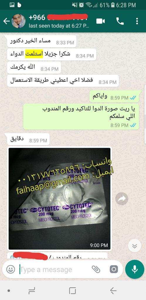 حبوب سايتوتك في الرياض