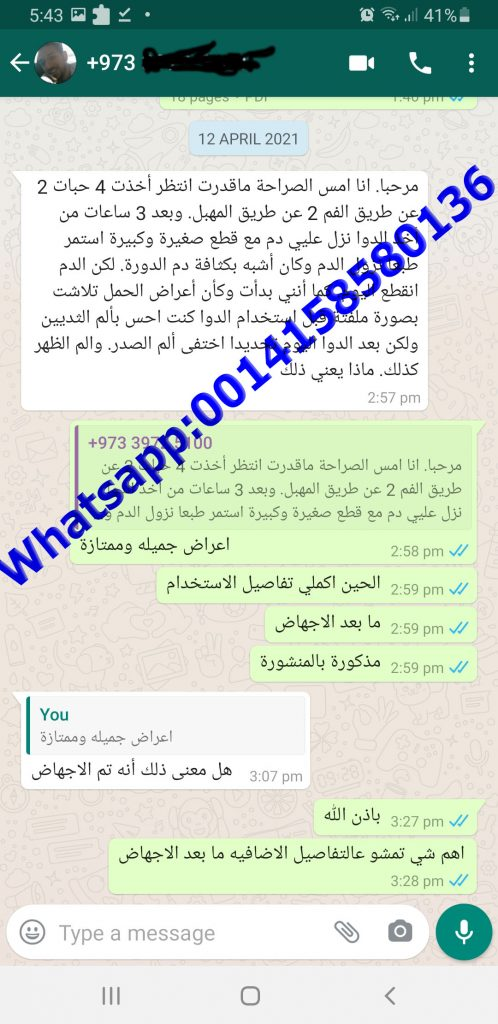 حبوب-سايتوتك-الاصلية-الكويت